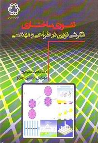 کتاب تئوری ساختاری – نگرشی نوین در طراح و مهندسی