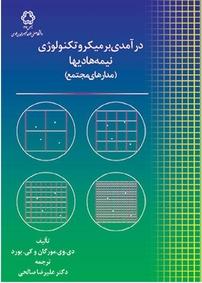 کتاب درآمدی بر میکروتکنولوژی نیمه هادیها