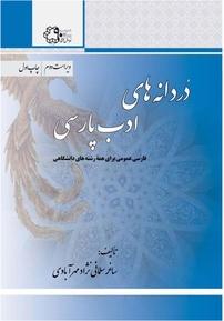 کتاب دردانههای ادب پارسی – فارسی عمومی برای همه رشتههای دانشگاهی