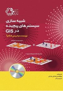 کتاب شبیهسازی سامانههای پیچیده در GIS
