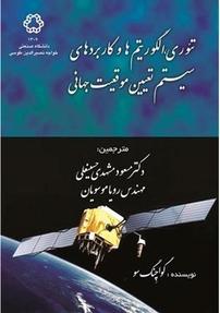 کتاب تئوری، الگوریتمها و کاربردهای سیستم  تعییین موقعیت جهانی