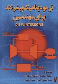 کتاب ترمودینامیک پبشرفته برای مهندسین