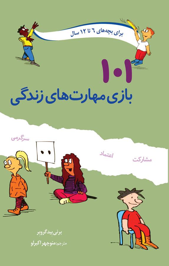 کتاب ۱۰۱  بازی مهارتهای زندگی