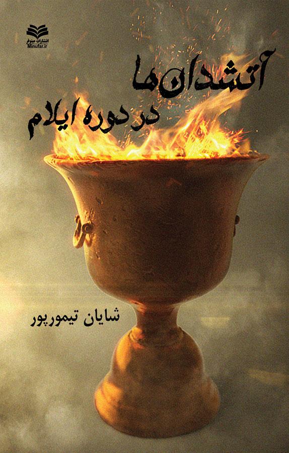 کتاب آتشدان ها در دوره ایلام