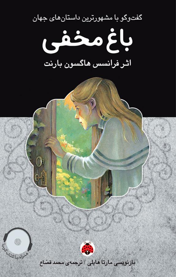 کتاب باغ مخفی