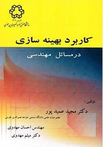 کتاب کاربرد بهینهسازی در مسائل مهندسی