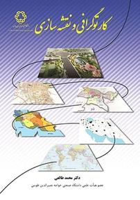 کتاب کارتوگرافی و نقشهسازی