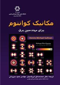 کتاب مکانیک کوانتوم – برای مهندسین برق
