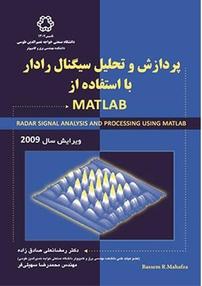 کتاب پردازش و تحلیل سیگنال رادار با استفاده از MATLAB