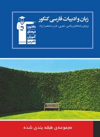 کتاب مجموعه طبقهبندی شده زبان و ادبیات فارسی کنکور رشتههای ریاضی، تجربی، هنر و منحصرا زبان