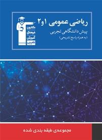 کتاب مجموعهی طبقهبندی شده ریاضی عمومی ۱  و ۲  پیشدانشگاهی تجربی