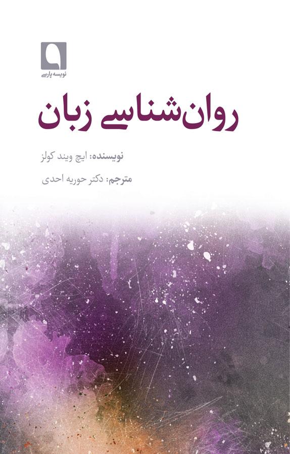 کتاب روانشناسیزبان