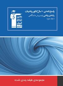 کتاب پاسخنامهی ۱۰  سال کنکور ریاضیات رشته ریاضی پایه و پیشدانشگاهی - جلد دوم