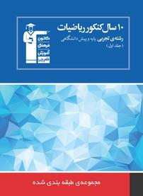 کتاب ۱۰  سال کنکور ریاضیات رشته تجربی پایه و پیشدانشگاهی - جلد اول