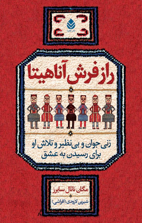 کتاب راز فرش آناهیتا