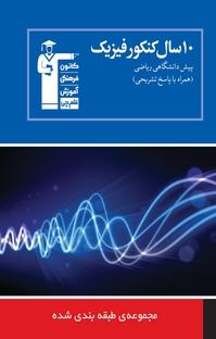 کتاب ۱۰  سال کنکور فیزیک پیشدانشگاهی ریاضی