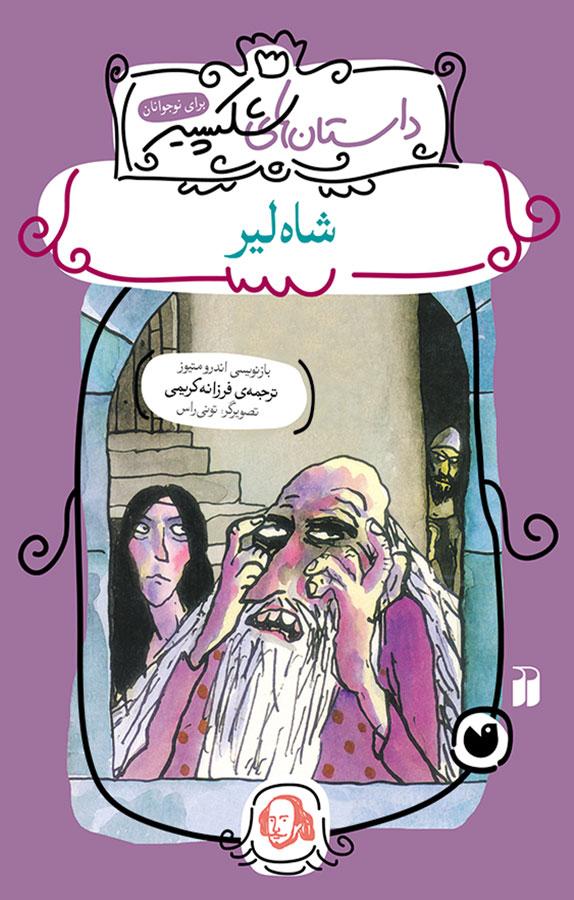 کتاب شاه لیر
