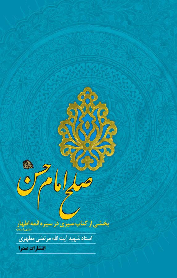 کتاب صلح امام حسن(ع)