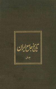 کتاب تاریخ جامع ایران