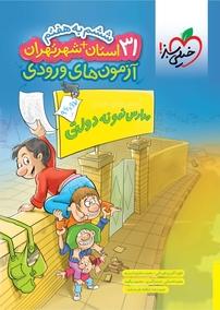 کتاب آزمون ورودی مدارس نمونه دولتی – ششم به هفتم