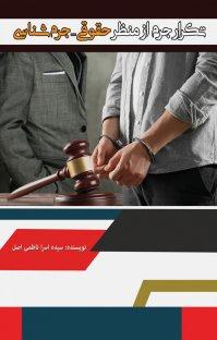 کتاب تکرار جرم از منظر حقوقی ـ جرمشناسی