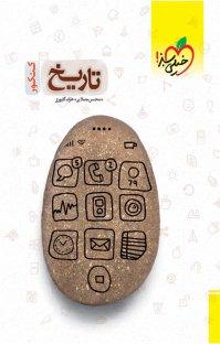 کتاب تاریخ کنکور