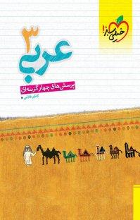 کتاب پرسشهای چهارگزینهای عربی ۳