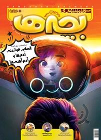 مجله دوهفتهنامه همشهری بچهها - شماره ۱۸۳