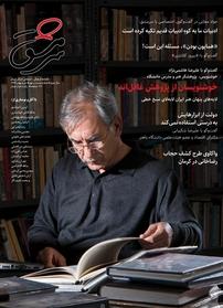 مجله ماهنامه سرمشق - شماره ۲۹