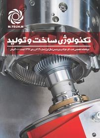 مجله تکنولوژی ساخت و تولید - شماره ۳