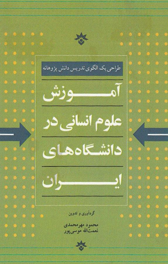 کتاب آموزش علوم انسانی در دانشگاههای ایران