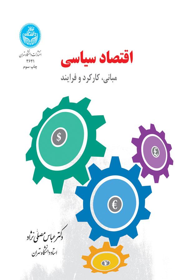کتاب اقتصاد سیاسی