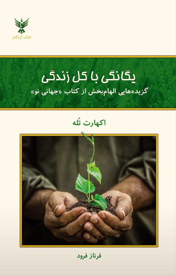کتاب یگانگی با کل زندگی