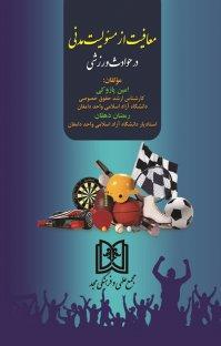 کتاب معافیت از مسئولیت مدنی در حوادث ورزشی