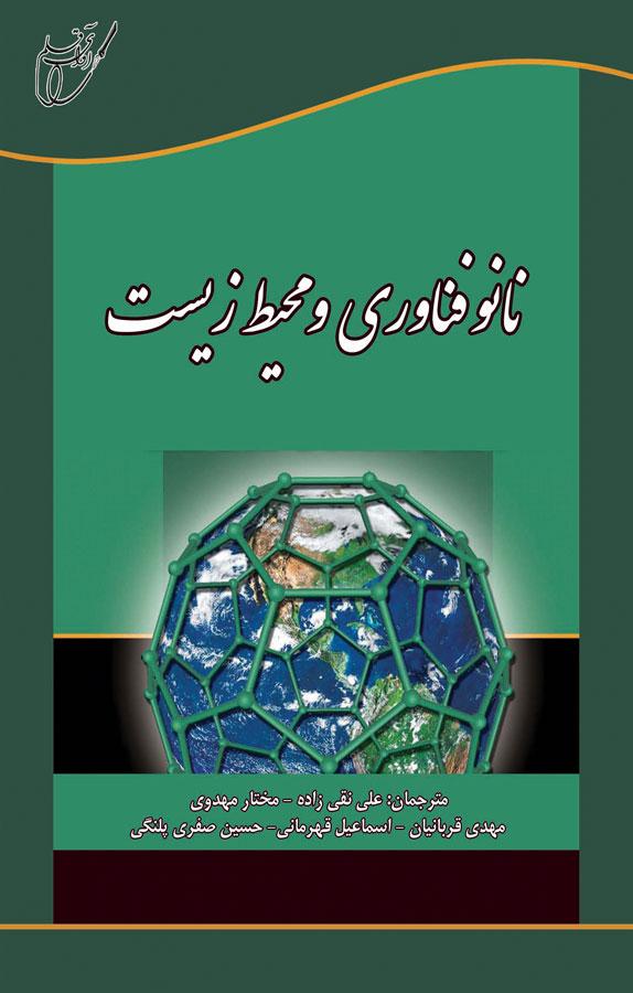 کتاب نانوفناوری و محیط زیست