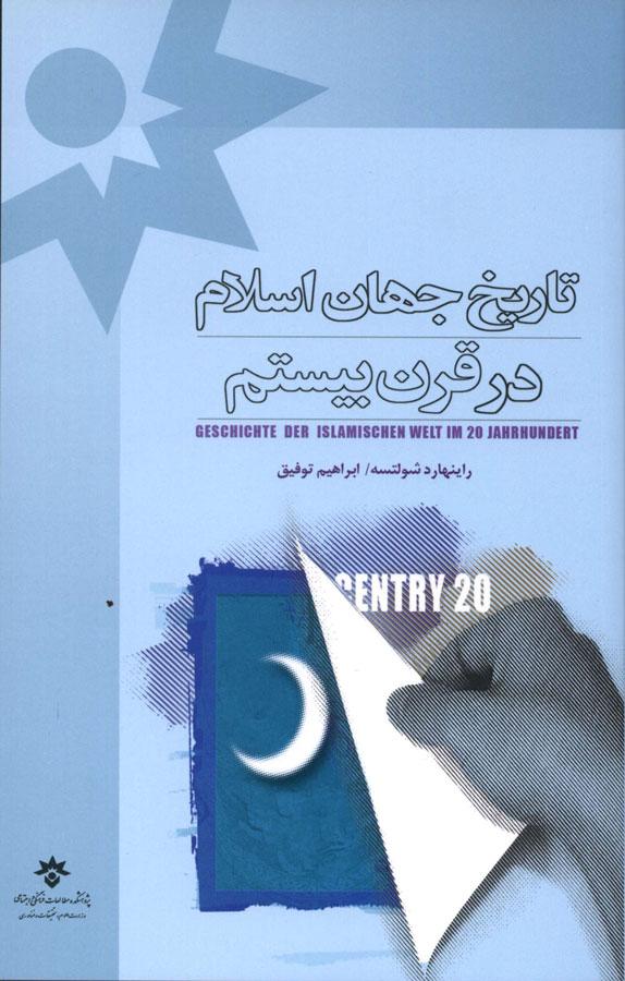کتاب تاریخ جهان اسلام درقرن بیستم