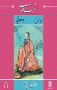 کتاب صوتی شراب روحانی