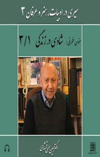 کتاب صوتی سیری در ادبیات ، هنر و عرفان (۳ )