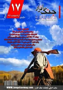 مجله ماهنامه جنگافزار - شماره ۱۷