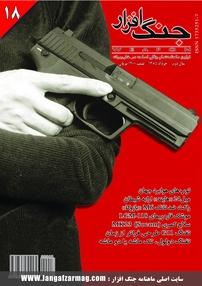 مجله ماهنامه جنگافزار - شماره ۱۸