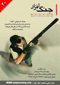 مجله ماهنامه جنگافزار - شماره ۲۰