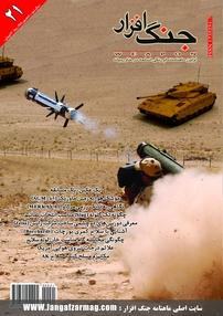 مجله ماهنامه جنگافزار - شماره ۲۱