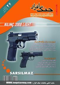 مجله ماهنامه جنگافزار - شماره ۲۴