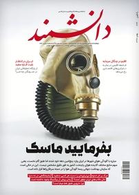 مجله ماهنامه دانشمند - شماره ۶۶۴