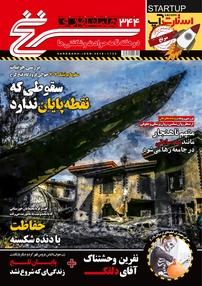 مجله دوهفتهنامه سرنخ - شماره ۳۴۴