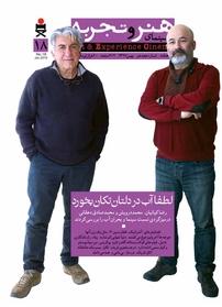 مجله ماهنامه هنر و تجربه - شماره ۱۸