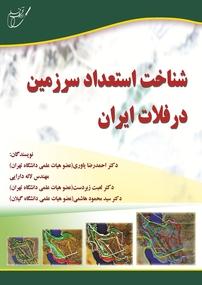 کتاب شناخت استعداد سرزمین در فلات ایران