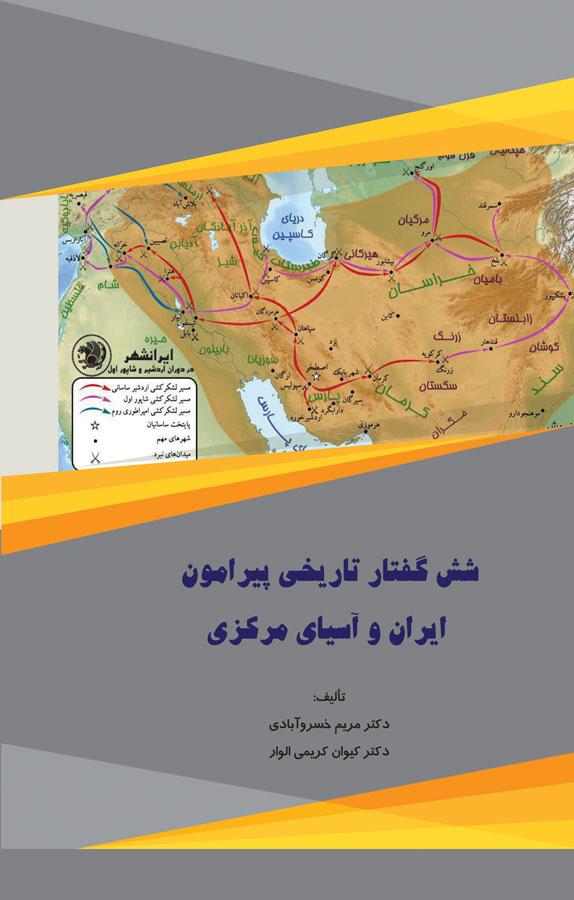 کتاب شش گفتار تاریخی پیرامون ایران و آسیای مرکزی