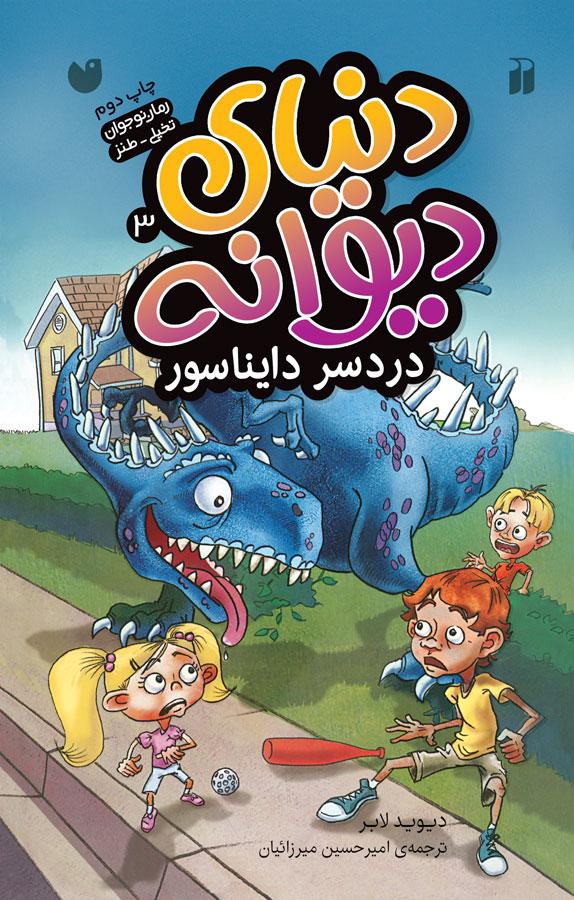کتاب دردسر دایناسور