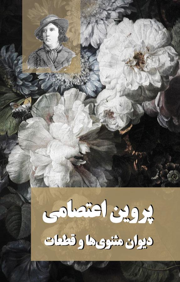 کتاب دیوان پروین اعتصامی